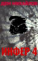 Обложка произведения Инфер-4