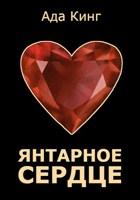 Обложка произведения Янтарное Сердце