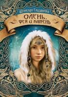 Обложка произведения Олень, фея и камень (Пять камней - 3)