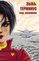 Обложка произведения Зыбь. Терминус