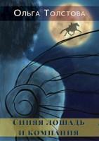 Обложка произведения Синяя лошадь и компания