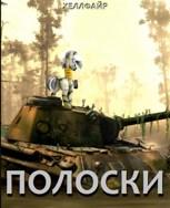 Обложка произведения Антифуррь. Полоски