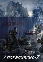 Обложка произведения Апокалипсис-Z (Книга третья)