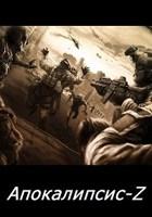 Обложка произведения Апокалипсис-Z (Книга первая)
