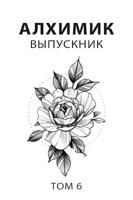 Обложка произведения Алхимик 6. Выпускник