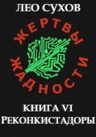 Обложка произведения Жертвы Жадности VI. Реконкистадоры