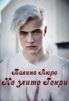 Обложка произведения Не злите Генри