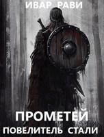 Обложка произведения Прометей: повелитель стали