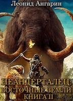 Обложка произведения Неандерталец II: Восточные земли