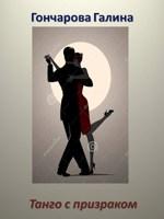 Обложка произведения Танго с призраком. Том 1