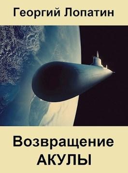 Обложка произведения Акула-2 Возвращение Акулы