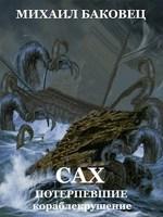 Обложка произведения Сах. Потерпевшие кораблекрушение