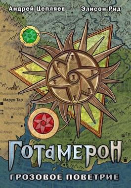 Обложка произведения Готамерон - III. Грозовое поветрие