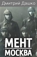 Обложка произведения Мент. Москва