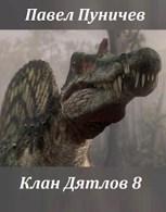Обложка произведения Клан Дятлов 8