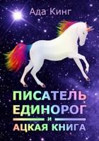 Обложка произведения Писатель-Единорог и Ацкая Книга