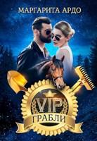 Обложка произведения V.I.P. Грабли
