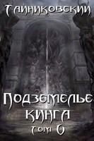 Обложка произведения Подземелье Кинга. Том V.