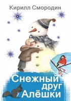 Обложка произведения Снежный друг Алешки