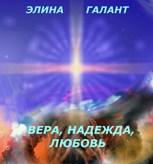 Обложка произведения Вера, надежда, любовь.