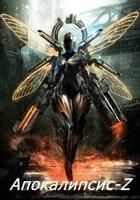 Обложка произведения Апокалипсис-Z (Книга четвёртая)