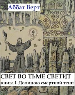 Обложка произведения СВЕТ ВО ТЬМЕ СВЕТИТ