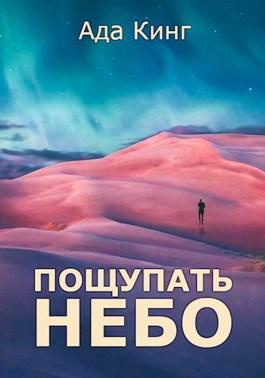 Обложка произведения Пощупать Небо