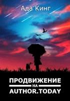 Обложка произведения Продвижение на Author.Today