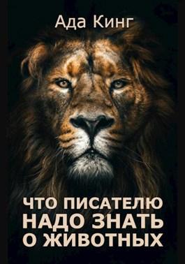 Обложка произведения Что писателю надо знать о животных
