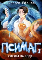 Обложка произведения Псимаг-1 - Следы на воде