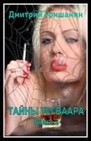 Обложка произведения Тайны Тегваара