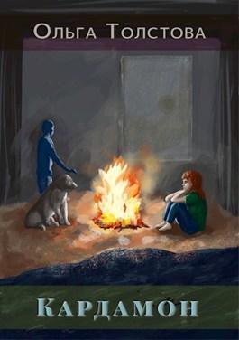 Обложка произведения Кардамон