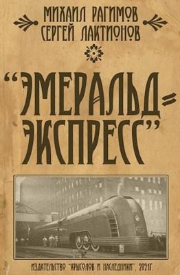 Обложка произведения Эмеральд-Экспресс
