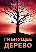 Обложка произведения Гибнущее Дерево