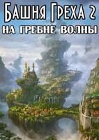 Обложка произведения Башня Греха 2: На гребне волны