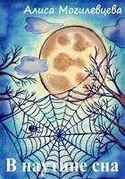 Обложка произведения В паутине сна