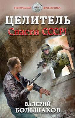 Обложка произведения Целитель. Спасти СССР!
