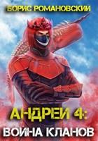 Обложка произведения Андрей. Книга 4: Война Кланов