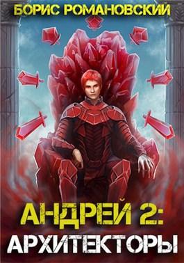 Обложка произведения Андрей. Книга 2: Архитекторы