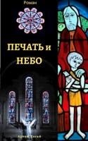 Обложка произведения Печать и Небо