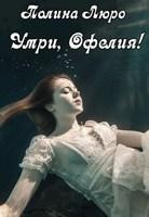 Обложка произведения Умри, Офелия!