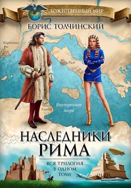 Обложка произведения Наследники Рима (роман-эпопея в трёх книгах)