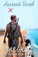 Обложка произведения Дневник на океанском берегу