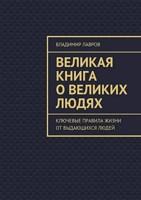 Обложка произведения Великая книга о великих людях [Ключевые правила жизни от выдающихся людей]