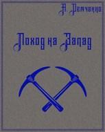 Обложка произведения Книга 1. Поход на Запад