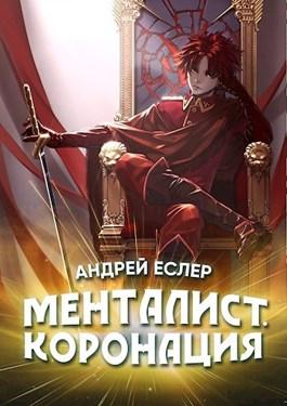 Обложка произведения Менталист. Коронация (Том-1)