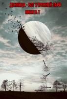 Обложка произведения Денница - Бог утренней зари