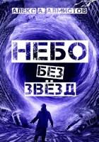 Обложка произведения Небо без Звёзд (Альтер-Эг-Фэнтези)