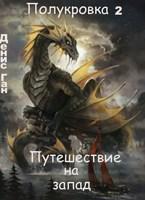 Обложка произведения Полукровка 2. Путешествие на Запад