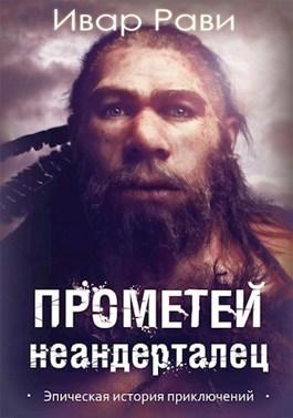 Обложка произведения Прометей: Неандерталец